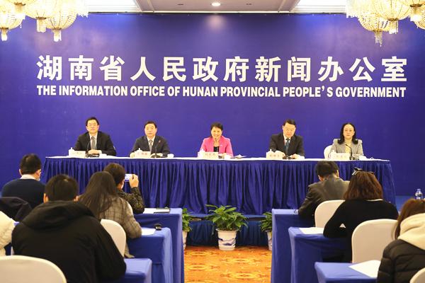 湖南省政府新闻办召开2020年湖南省经济和社会发展情况新闻发布